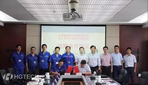 华工科技与武昌船舶重工集团有限公司达成战略合作